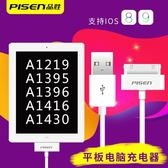 品勝ipad2A1395平板電腦A1396充電器3代A1430愛派A1416大頭A1219寬口iphone4s快充數據線ipaid1老款插頭