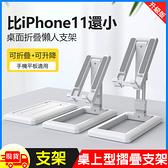 手機平板桌上型折疊式變形金鋼支架