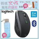 【logitech 羅技】MX ANYWHERE 2S 無線滑鼠 黑|送行李束帶 (送完為止) 【贈防蚊貼】