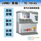 東龍 蒸汽式溫熱開飲機 TE-161AS