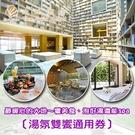 【北投】大地酒店-大眾風呂1張(2張可用獨立湯屋)