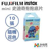 富士拍立得【和信嘉】Fujifilm instax mini 史迪奇抱抱底片 mini系列相機 SP-1 SP-2 Printoss 適用
