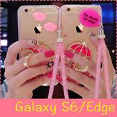 【萌萌噠】三星 Galaxy S6/S6Edge 液體流沙水鑽保護殼 雨傘指環支架 飾品 全包軟殼 手機殼 水晶掛繩