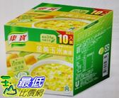 [COSCO代購] 促銷至12月17日 W115918 康寶金黃玉米濃湯 56.3 公克 * 10 包(兩入裝)