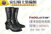 [中壢安信]EXUSTAR E-SBT421L ESBT421L 女版 騎士車靴 長筒靴 賽車靴 車靴