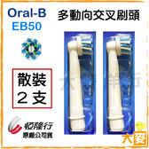 公司貨【德國百靈】Oral-B 多動向交叉刷頭EB50 (散裝2入) (另有EB20)
