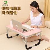 筆記本電腦桌做床上用簡易書桌可折疊桌懶人小桌子學生宿舍學習桌 生日禮物