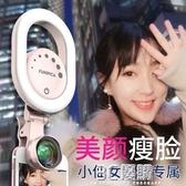 直播支架補光燈女外置高清廣角手機鏡頭通用單反微距嫩膚美顏瘦臉攝像頭蘋果7p 3CHM