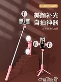 自拍桿補光手機專業自拍桿防抖直播支架三腳架適用華為蘋果12通用抖音 雲朵