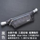 跑步運動腰包男女多功能防水隱形手機包超薄小腰帶包戶外健身裝備IP4050【喵可可】