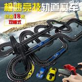 軌道賽車遙控手搖發電大型雙軌道兒童拼裝競技賽道男孩禮物玩具車 【格林世家】