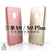 韓國 霧面 三星 S9 G960 / S9 Plus G965 S9+ 質感 軟殼 TPU 金屬感 手機殼 矽膠 iJELLY 保護套