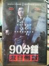 挖寶二手片-P19-064-正版DVD-韓片【90分鐘末日到數】-河正宇 李善均(直購價)