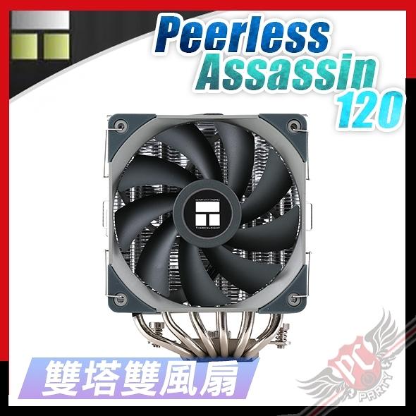 [ PCPARTY ] 利民 Thermalright Peerless Assassin 120 刺靈無雙 PA120 雙塔雙風扇 6導管 CPU散熱器