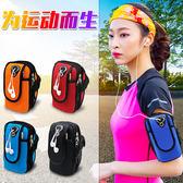 戶外跑步運動手腕包iphone6plus手機套臂帶男女跑步手機臂包臂套 全館八折柜惠