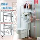 嘉斯嘉浴室衛生間不銹鋼馬桶架置物架廁所落地收納整理洗衣機架子(三層馬桶架)