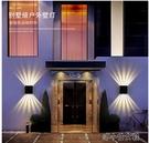 壁燈 led戶外雙頭壁燈外墻上下射燈室外防水庭院燈陽臺過道裝飾墻壁燈 快速出貨YJT