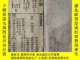 二手書博民逛書店罕見春秋左繡·(卷二十至卷二十一)(AB000688)17518