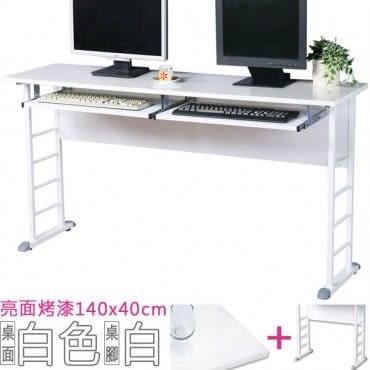 Homelike 查理140x40工作桌亮面烤漆-附二鍵盤架 桌面-白 / 桌腳-亮白