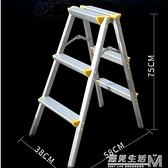 便攜三步摺疊家用攝影鋁合金人字裝飾加厚多工能室內裝修貨架梯子 聖誕節全館免運