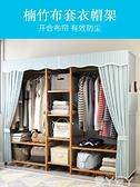 衣櫃簡約現代經濟型組裝簡易布出租房用實木家用臥室女生大衣櫥LX 愛丫 新品