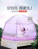 蒙古包蚊帳1.8m床1.5m床家用有底三開門無底1.2米床單人學生宿舍