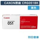 原廠碳粉匣 CANON 黑色 CRG-051 BK/CRG051BK/051 /適用 LBP162dw/MF267dw/MF269dw