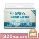 【金安心】成人紙尿片 加長型 54x22公分 320片/箱 (40片/包x8包) 成箱價優惠