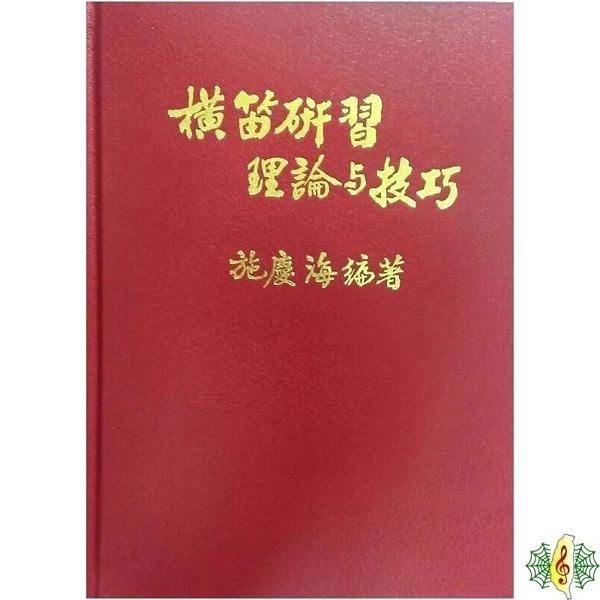 中國笛 珍琴 橫笛研習 理論與基礎 梆笛 曲笛 竹笛 教材 書籍 課本(繁體)