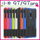 Xiaomi 小米9T 9Tpro 輪胎紋手機殼 全包邊背蓋 矽膠保護殼 支架保護套 PC+TPU手機套 炫紋後殼