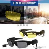 智慧藍芽眼鏡耳機帶攝像多功能無線夜視頭戴入耳式通話偏光太陽鏡WD 溫暖享家