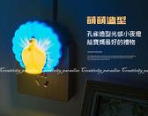 【孔雀小夜燈】省電節能LED感應光源燈 感應燈 光控燈 壁燈 走廊燈 廁所燈 插電式床頭燈 夜光燈