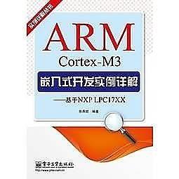 簡體書-十日到貨 R3Y【ARM Cortex-M3嵌入式開發實例詳解——基於NXP LPC17XX】 97871212158...