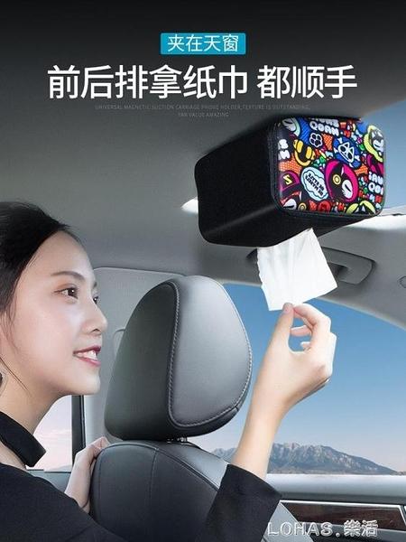 車載紙巾盒創意掛式遮陽板車內用品上吸頂式餐巾汽車抽紙盒套 樂活生活館