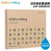 Coway True HEPA抗敏濾網 (AP-0808KH適用) 一片入