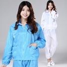 防塵服 防靜電分體服無塵衣服套裝藍白拉鍊短款上衣電子廠防塵男女工作服