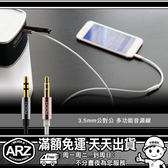 ROCK 3.5mm耳機線(內建麥克風&接聽鍵) Aux-in 音源線音頻線 iPhone 6s i5s Note5 S5 S6 S7 Edge j7 A7 A8 Note4