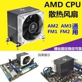 店長推薦 英斐i95T散熱器AMD主板CPU風扇FM1/2導管溫控靜音螺絲臺式小機箱