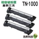 【三支方案 ↘1390元】BROTHER TN-1000 BK 黑色 相容碳粉匣 1110 1210W 1510 1610W 1815 1910W