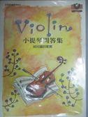 【書寶二手書T1/音樂_NHO】小提琴問答集:給兒童的家長_王景賢