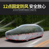 日產奇駿專用SUV汽車車衣車罩防曬防雨隔熱季加厚汽車套 【PINKQ】