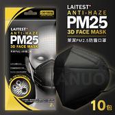 【萊潔】3D立體防霾口罩 防霾PM2.5 黑色 x10包(2入/包)