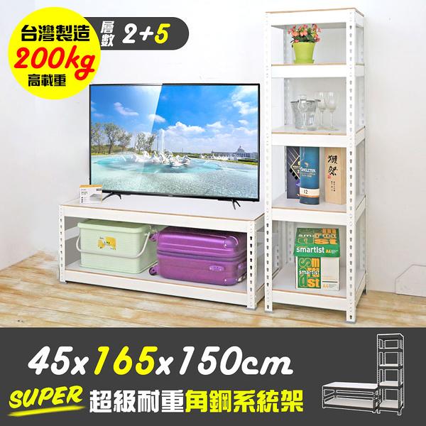 【居家cheaper】亮面白 45X165X150CM 超級耐重角鋼系統TV櫃 5+2層/角鋼架/電視櫃/系統櫃/系統架