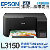 EPSON L3150 Wi-Fi 三合一 連續供墨複合機 /適用 T00V100/T00V200/T00V300/T00V400