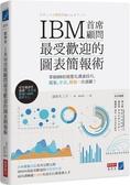 IBM首席顧問最受歡迎的圖表簡報術:掌握69招視覺化溝通技巧,提案、...【城邦讀書花園】