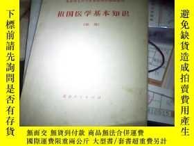 二手書博民逛書店罕見祖國醫學基本知識:試用143469 北京衛生學校編寫 北京人