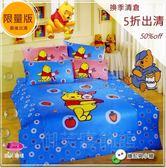 小熊維尼 薄床包『5*6.2尺』限量版出清/【售完為止】★台灣製造