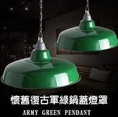 懷舊復古搪瓷鍋蓋燈罩 老式軍綠色早期路燈/壁燈/吊燈 可配LED鎢絲愛迪生燈泡(深罩)※僅宅配