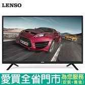 LENSO32型HD液晶顯示器32LS-VF1(第四台專用)含配送到府+標準安裝【愛買】