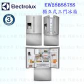 【PK廚浴生活館】 高雄 Electrolux 伊萊克斯 EW28BS87SS 獨立三門 冰箱 實體店面 可刷卡